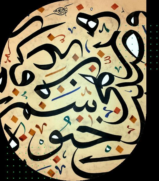 Decorative Arabic Calligraphy
