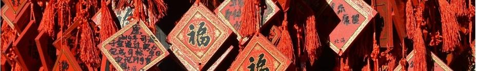 Chinese-fu-ribbons