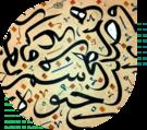 Small Decorative Arabic Calligraphy.